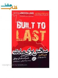 کتاب ساختن برای ماندن سیر تکامل شرکت های موفق اثر جیم کالینز وجری پوراس نشر هورمزد