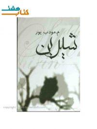 کتاب شیرین م.مودب پور