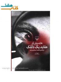 کتاب عقاید یک دلقک نشر چشمه