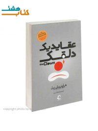 کتاب عقاید یک دلقک نشر راه معاصر