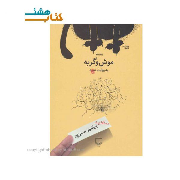 عکس کتاب موش و گربه
