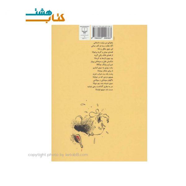 عکس پشت جلد کتاب موش و گربه