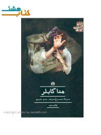 عکس کتاب هدا گابلر