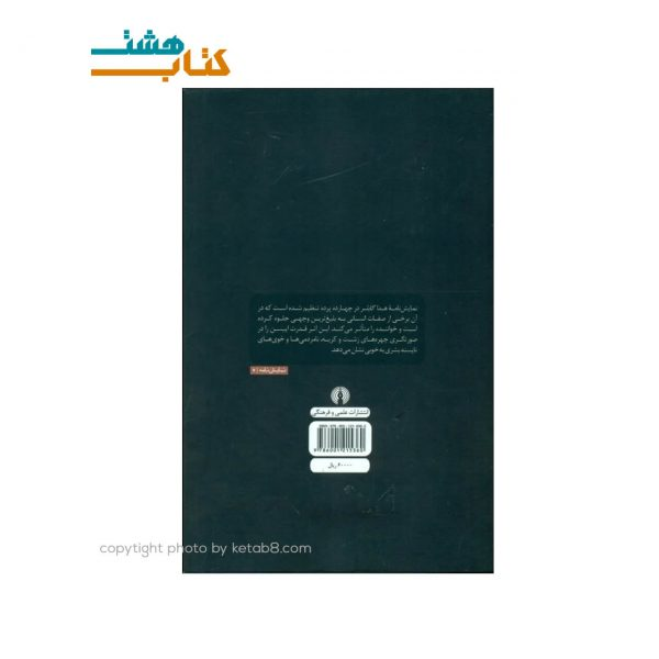 عکس پشت جلد کتاب هدا گابلر