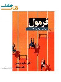 کتاب فرمول (قوانین جهانی موفقیت) اثر آلبرت لزلو بارابسی