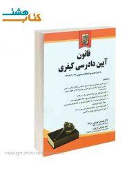 کتاب قانون آیین دادرسی کیفری انتشارات خرسندی (جیبی)