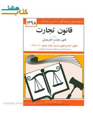کتاب قانون تجارت ۱۳۹۸