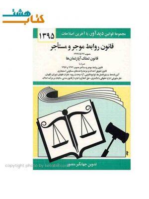 کتاب قانون روابط موجر و مستاجر