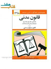 کتاب قانون مدنی ۱۳۹۸ اثر جهانگیر منصور انتشارات دیدار جلد ۱ و ۲ و ۳