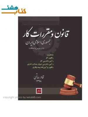 کتاب قانون و مقررات کار جمهوری اسلامی ایران اثر قادر حاتمی