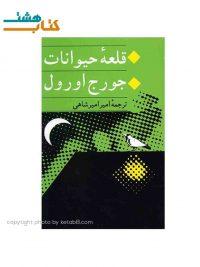 قلعه حیوانات نشر جامی 200x267 - پیشنهادات ویژه