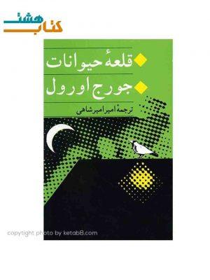 کتاب قلعه حیوانات اثر جورج اورول نشر جامی