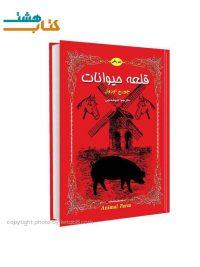 کتاب قلعه حیوانات نشر داریوش