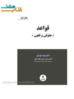 کتاب قواعد حقوقی و فقهی اثر دکتر بهرام بهرامی انتشارات نگاه بینه