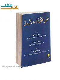 کتاب متون حقوقی فرانسه در بخش مدنی اثر جمعی از نویسندگان انتشارات خرسندی