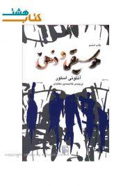 کتاب موسیقی و ذهن اثر آنتونی استور