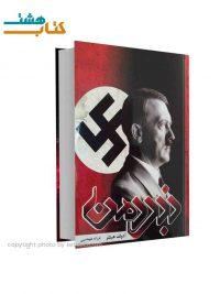 کتاب نبرد من نشر آتیسا