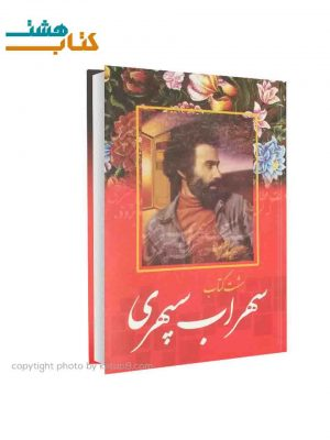 کتاب هشت کتاب سهراب سپهری نشر آتیسا