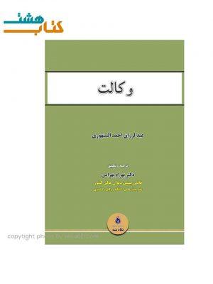 کتاب وکالت اثر عبدالرزاق احمد السنهوری انتشارات نگاه بیّنه