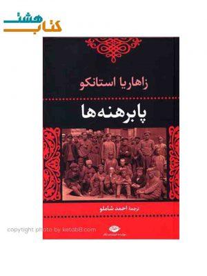 کتاب پابرهنه ها اثر زاهاریا استانکو