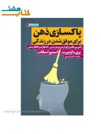کتاب پاکسازی ذهن برای موفق شدن در زندگی اثر بری داونپرت