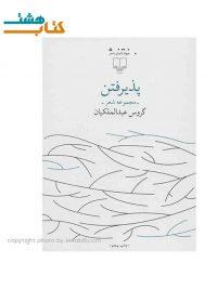 کتاب پذیرفتن گروس عبدالملکیان