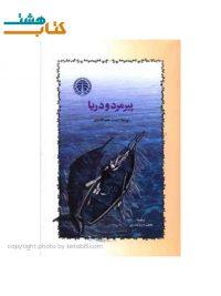 کتاب پیرمرد و دریا اثر ارنست همینگوی نشر خوارزمی