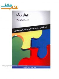 کتاب چهار رنگ اثر تام شرایتر