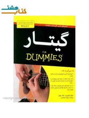 کتاب گیتار نشر آوند دانش