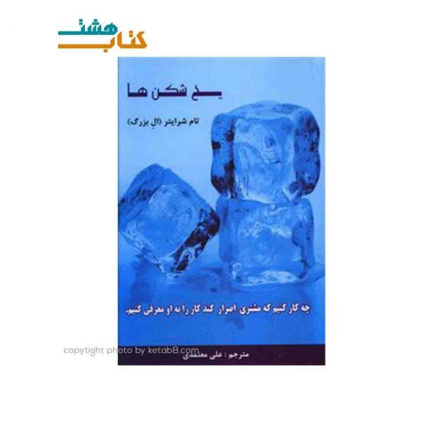 کتاب یخ شکن ها