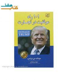 کتاب ۱۰۱ راه موفقیت در تجارت اثر دونالد ترامپ