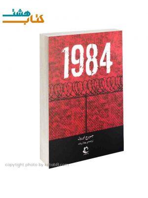 کتاب ۱۹۸۴ نشر شاهدخت پاییز