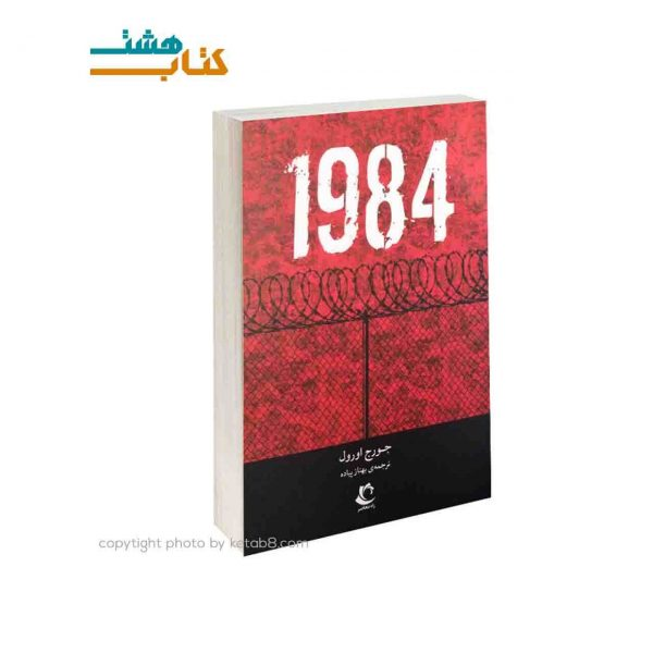کتاب 1984 نشر راه معاصر