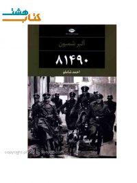کتاب ۸۱۴۹۰ اثر آلبر شمبون ترجمه احمد شاملو