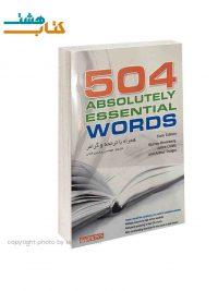 کتاب ۵۰۴ واژه کاملا ضروری در زبان انگلیسی اثر ماری برامبرگ نشر راه معاصر