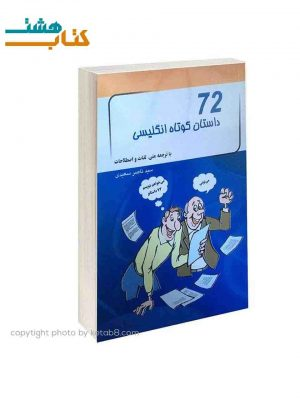 کتاب ۷۲ داستان کوتاه انگلیسی اثر ناصر سعیدی نشر پرتو خورشید (جیبی)