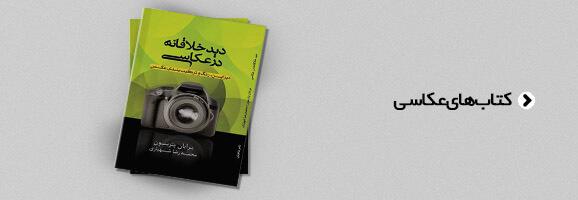 ketab8 homepage3 - کتاب هشت