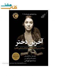 کتاب آخرین دختر