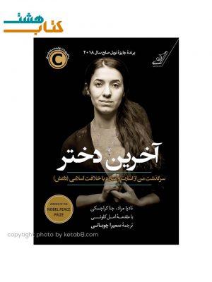 کتاب آخرین دختر اثر نادیا مردا نشر کوله پشتی