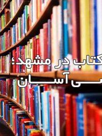 ارسال-کتاب-در-مشهد؛-دسترسی-آسان