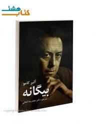 کتاب بیگانه آلبر کامو نشر آندیاگستر