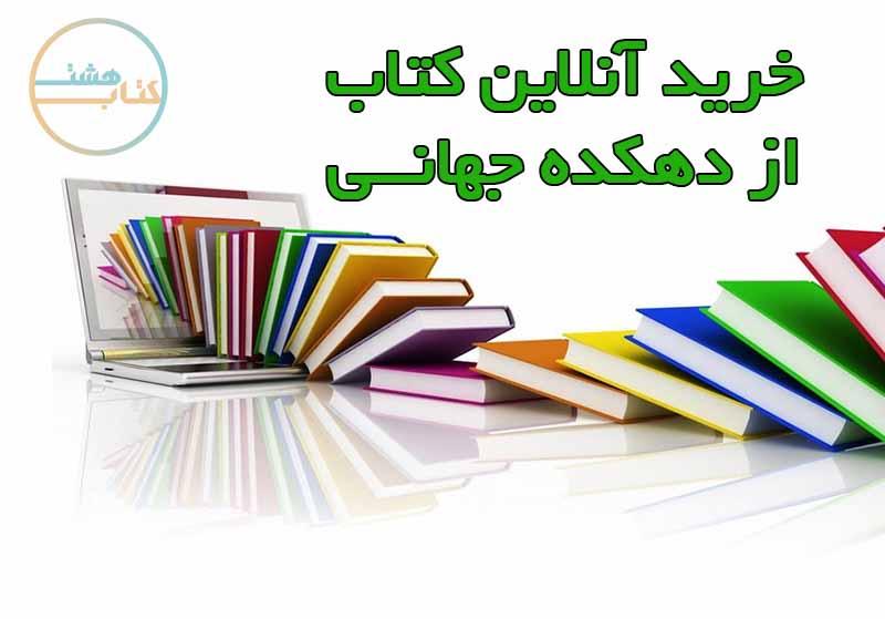 خرید آنلاین کتاب از دهکده جهانی - خرید آنلاین کتاب از دهکده جهانی