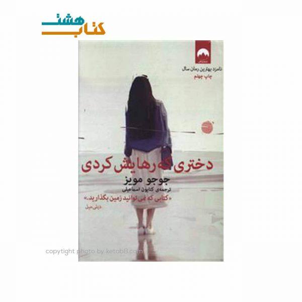 کتاب دختری که رهایش کردی نشر میلکان