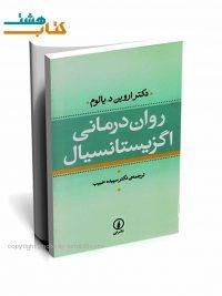 کتاب روان درماني اگزيستانسيال