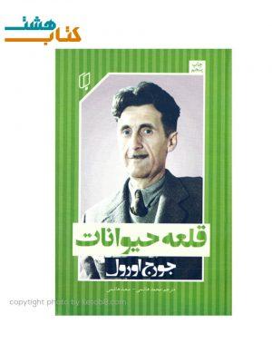 کتاب قلعه حیوانات نشر باران خرد