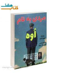 کتاب مردی به نام اوه اثر فردریک بکمن نشر پرثوا