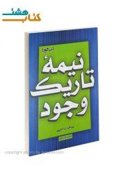 کتاب نیمه تاریک وجود نشر آتیسا