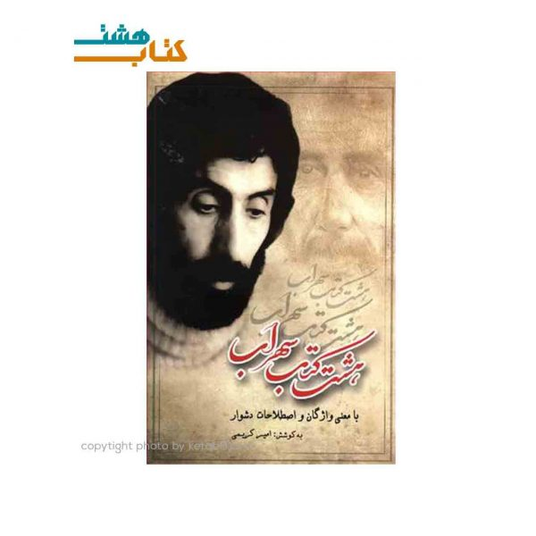 هشت کتاب سهراب سپهری نشر نسل آفتاب