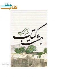 هشت کتاب سهراب سپهری نشر نگاه