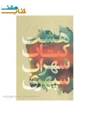 هشت کتاب سهراب سپهری نشر گل آذین